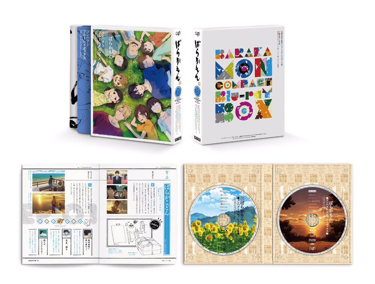 【BD&DVD情報:ばらかもん】パッケージ展開図も到着しました!みんなで過ごした夏が蘇ってくるような、素敵な仕様
