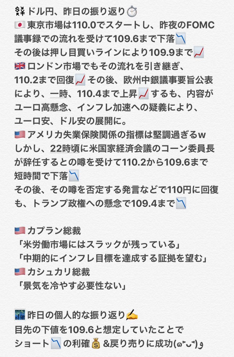 2017/8/18(金)スキャル将軍・ファンダFX(๑˃̵ᴗ˂̵)و#ドル #ドル円 #キングダム #原泰久 #ユーロド