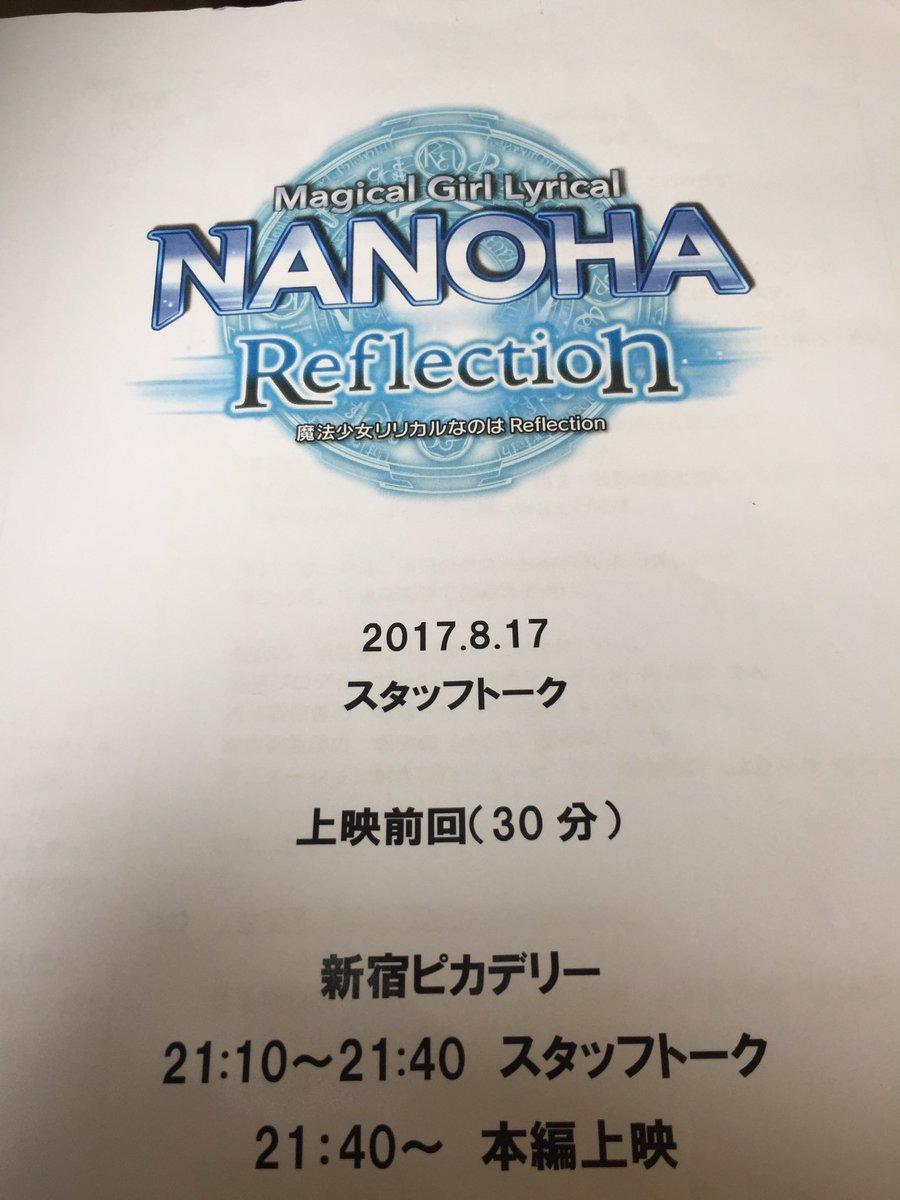 昨日(8月18日)の夜、映画「リリカルなのは Reflection」のスタッフトークイベントにゲストとして参加させていた