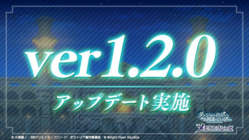 8/18(金)にver1.2.0アップデートを実施します!限界突破専用アイテムなどが登場!詳細はゲーム内お知らせをご覧く