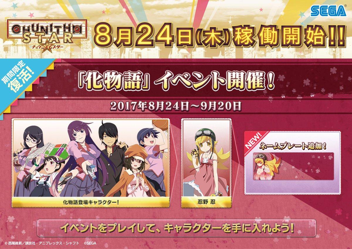 【追加コラボ情報】8月24日(木)より『化物語』のイベントが期間限定で復活します!前回までにゲットできたキャラクターに加