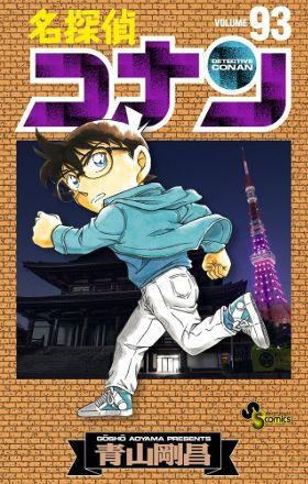 アニメ「名探偵コナン」870話、小五郎が見せたコナンへの愛情に反響!「おっちゃん素敵過ぎる」