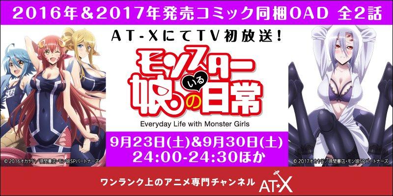 TV初放送!「モンスター娘のいる日常」SPエピソード全2話が楽しめるのはワンランク上のアニメ専門チャンネルAT-X!詳細