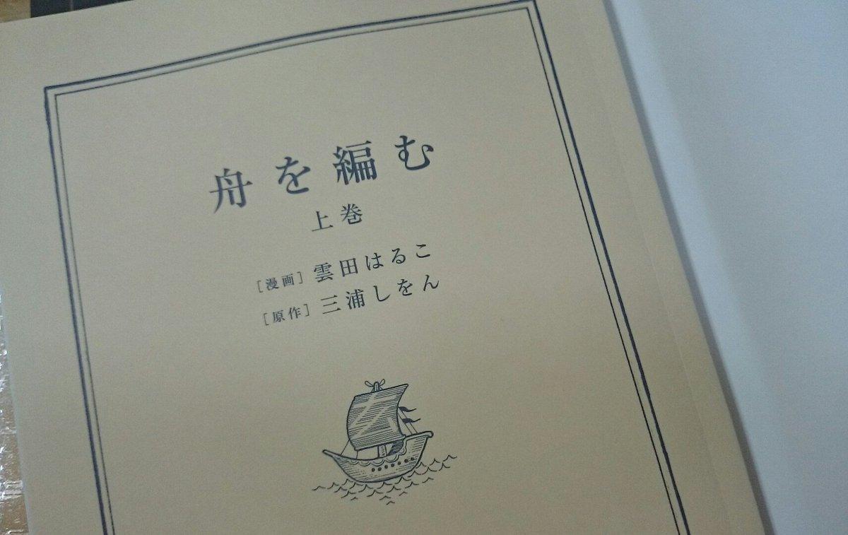 雲田はるこ(漫画)・三浦しをん(原作)『舟を編む』、カバー下。ニクい。ニクい装丁。