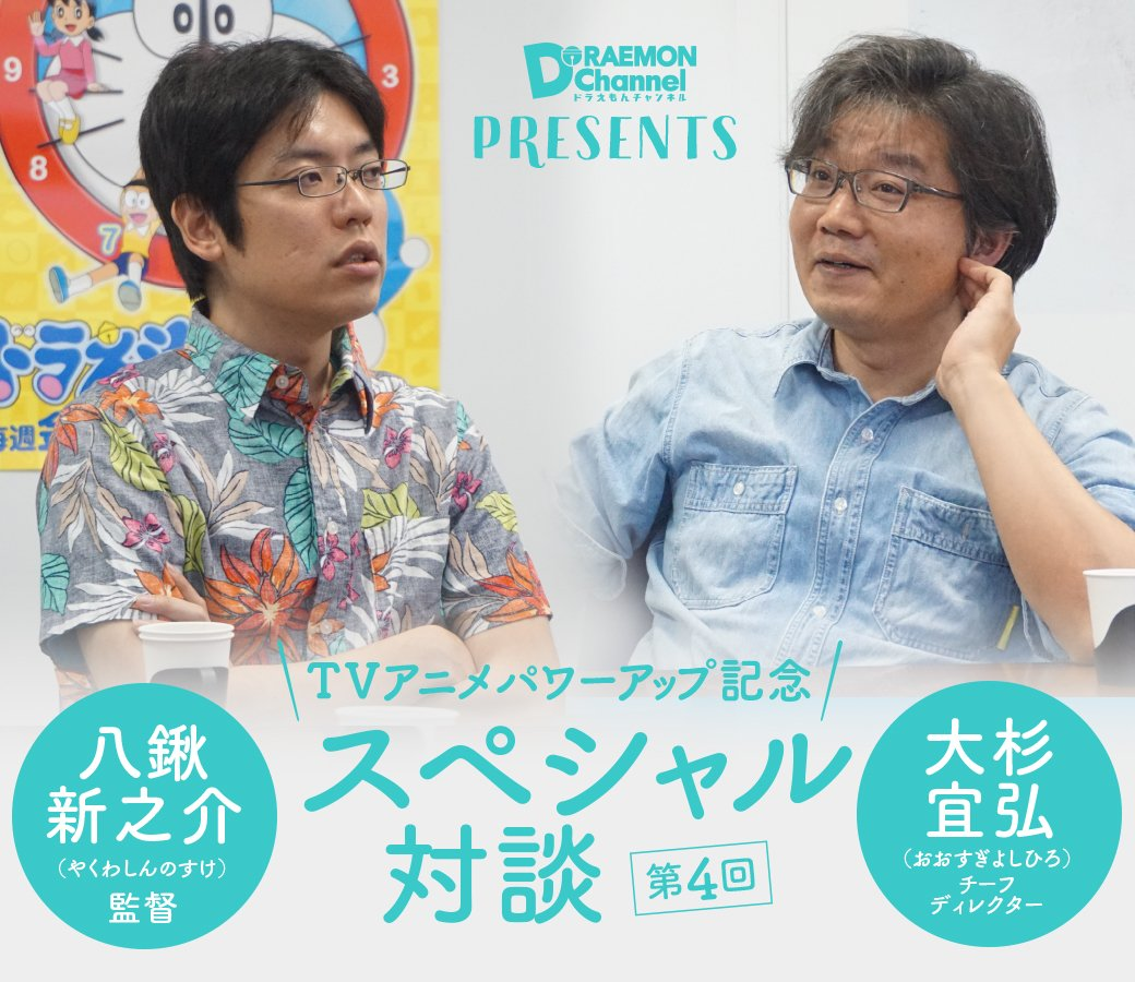 TVアニメパワーアップ記念「八鍬監督と大杉チーフ・ディレクターのスペシャル対談」連載第4回を本日公開!今回は、おふたりの