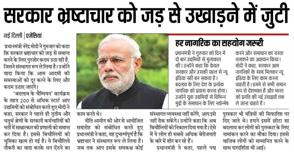 NDA Government's priority is a corruption free India.