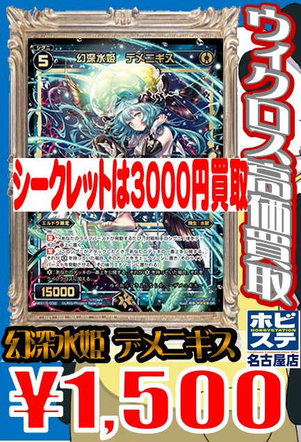 【WIXOSS買取速報】ゴボボボボ…!!!ゴボボボボ…!!!!幻深水姫 デメニギス SR  1500