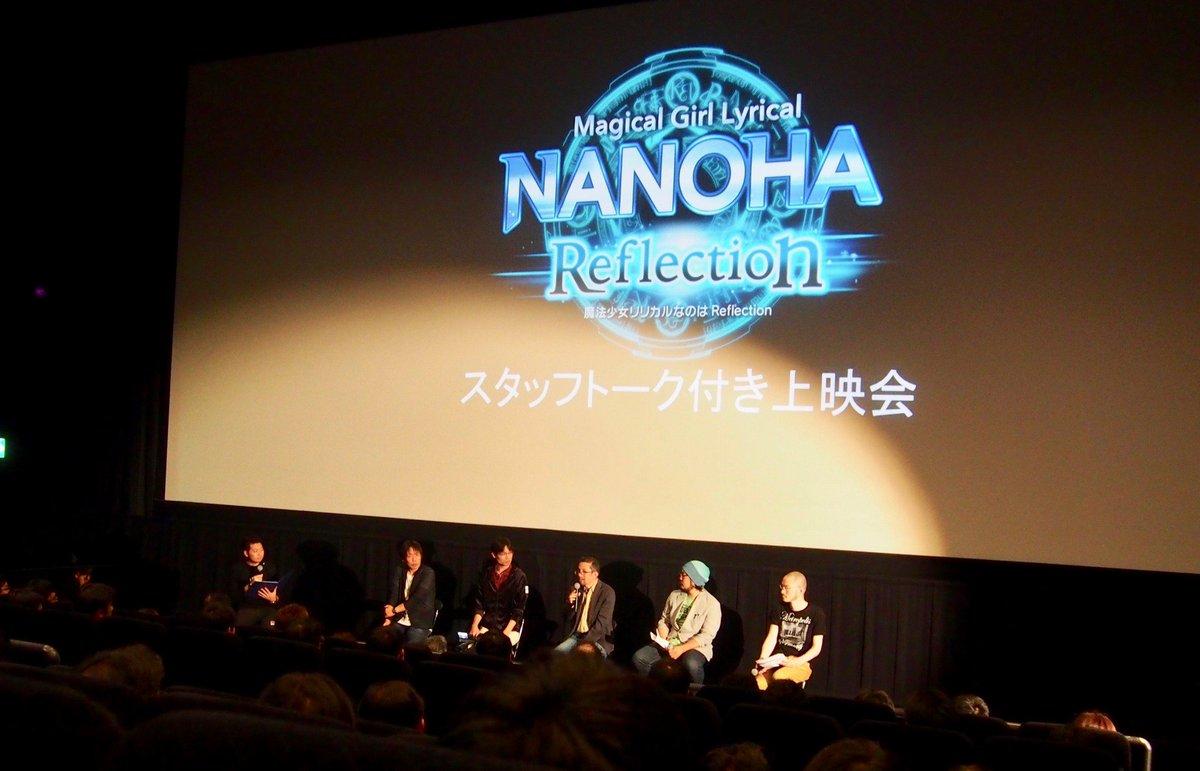 「リリカルなのは Reflection」スタッフトーク付き上映会レポート 土足スリッパの謎も明らかに