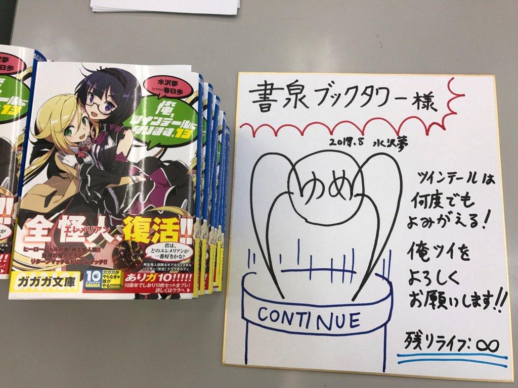 〔8F/ラノベ〕【サイン本】8/18発売ガガガ文庫『俺、ツインテールになります。 13』 水沢夢先生が来店され、サイン本