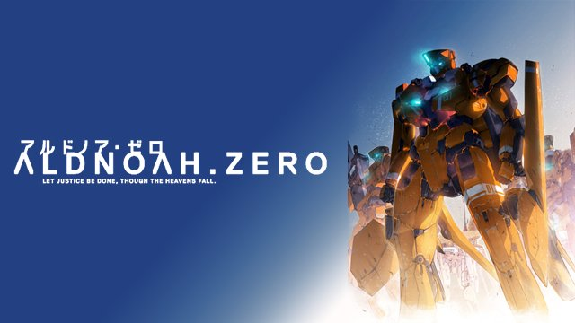 「アルドノア・ゼロ」配信中!宣戦を布告する!火星と地球の星間戦争を描くSFロボットアクション。