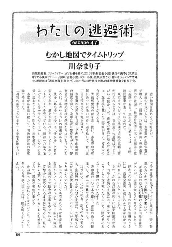 怪談の夏。「週刊女性」で『迷家奇譚』の作者としてインタビューをお受けしました。たぶん来週火曜日発売号に掲載。昨日発売され