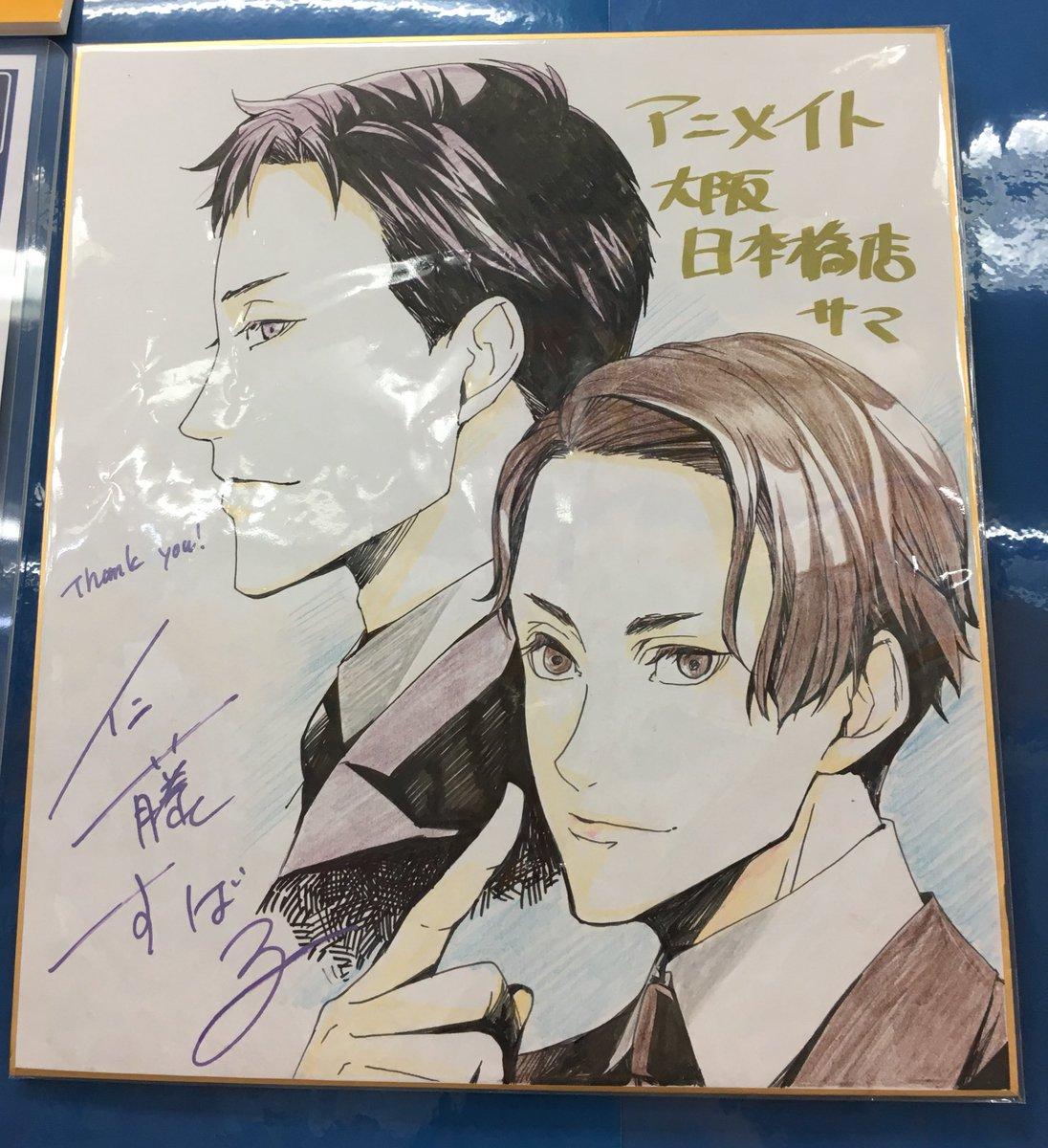 「ジョーカー・ゲーム THE ANIMATION」2巻発売時より、実はこちらのお二人がアニメイト大阪日本橋店さん()に滞