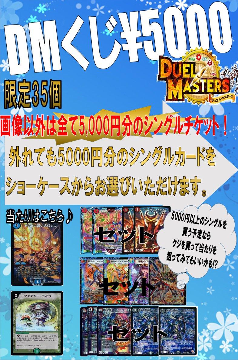 【#duelmasters #デュエマ】5000円くじを作成しました!画像の当たり以外は全て5000円分のシングル券!外
