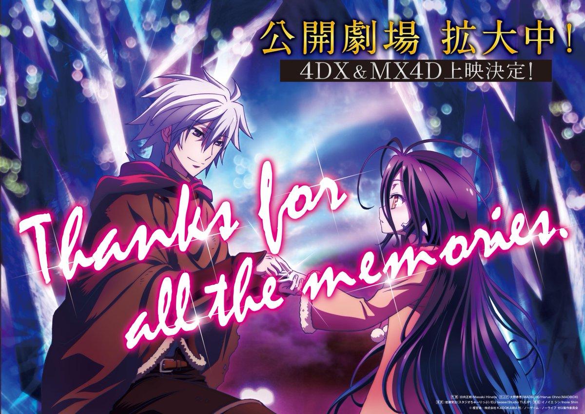 映画『ノーゲーム・ノーライフ ゼロ』大ヒット御礼!おかげさまで今週、興行収入5億円を突破いたしました!4DX・MX4Dの