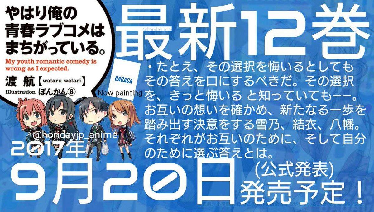 やはり俺の青春ラブコメはまちがっている 12巻 9月20日発売 #俺ガイル12巻 #俺ガイル #oregairu
