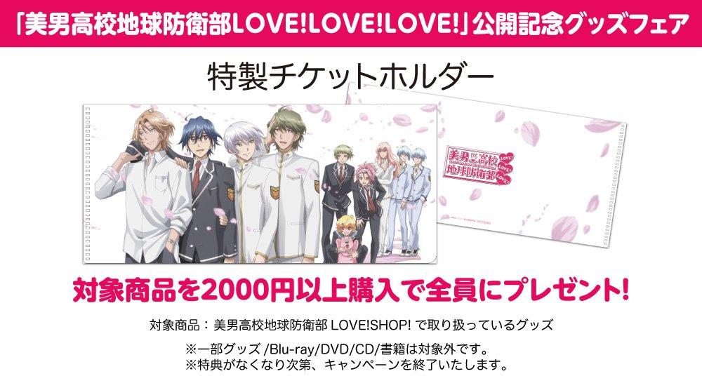 【フェア】美男高校地球防衛部LOVE!LOVE!LOVE!公開記念きゃにめグッズフェア実施決定!対象の商品2000円以上
