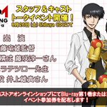 TVアニメ『アトム ザ・ビギニング』スタッフ&キャストトークイベントがShibuya CDCで開催。キャストサイン入り台