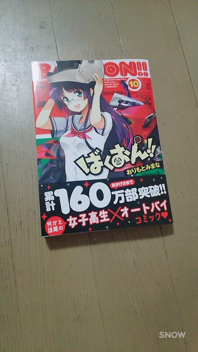 ばくおん買ってきたキャ─(´∩ω∩`)─♡あと、何冊か行方不明になっちゃったので新しく買い直し!#ばくおん