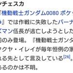 飯田のコメント、フランチェスカってなんじゃらほい?と思ったらガンダム0080からの引用かよ!急にガンダム引っ張り出すんじ
