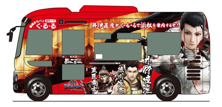 【コラボ情報】8月26日(土)より静岡県浜松市内を走る循環まちバス「く・る・る」が「戦国BASARA」ラッピングで運行す