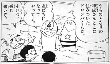 ドロンパが祖国に帰って神成さんも寂しかったのかな? #ドラえもん #tvasahi #doraemon