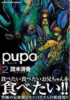漫画の「pupa」どんな話かは知ってたから絶対鬱な展開になるの間違いないと分かってて、でも結末が気になって2巻まで読んだ