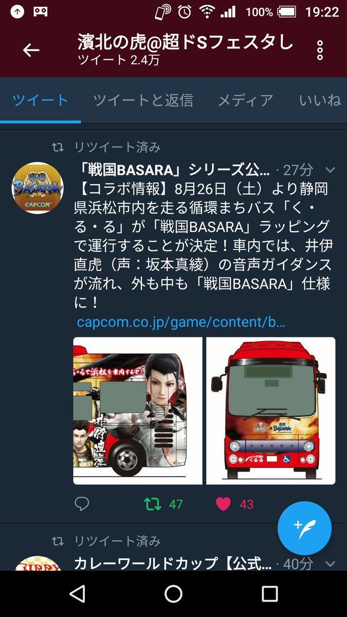 8月26日~浜松市の街中を走るミニバスのく・る・るの戦国BASARAのラッピングバスが運行開始されるみたいです‼(*´ー