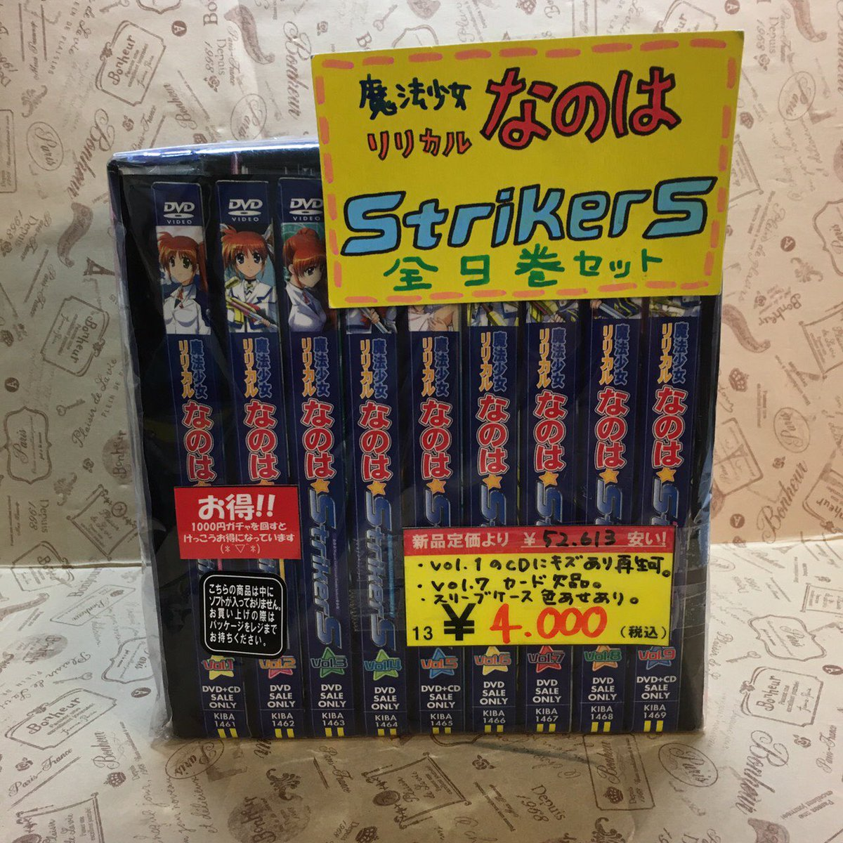 入荷情報〜!!○魔法少女リリカルなのは Strikers    〈全9巻セット〉¥4.000(税込)!○心が叫びたがって