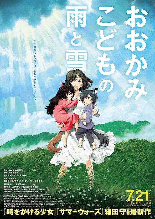 細田守監督の作品、どれが好きですか?2006年『時をかける少女』2009年『#サマーウォーズ』2012年『おおかみこども
