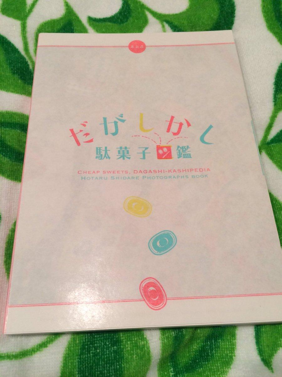「だがしかし駄菓子図鑑」届いた! これは良いものだ!! しおりのセンスがいい。