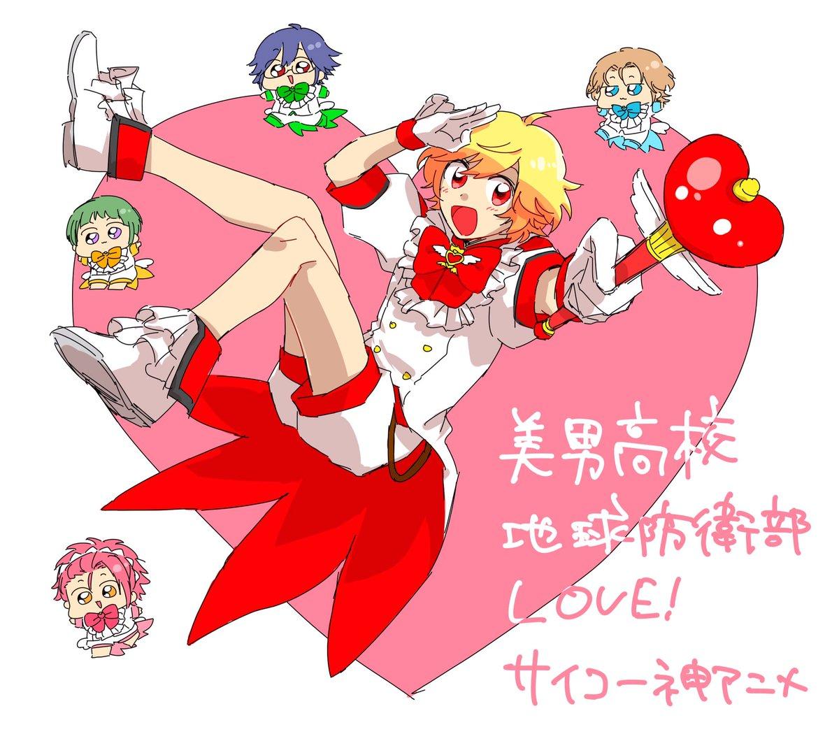 美男高校地球防衛部LOVE!LOVE!サイコー神アニメ!!!!!!!ありがとうございます!!!!!!!