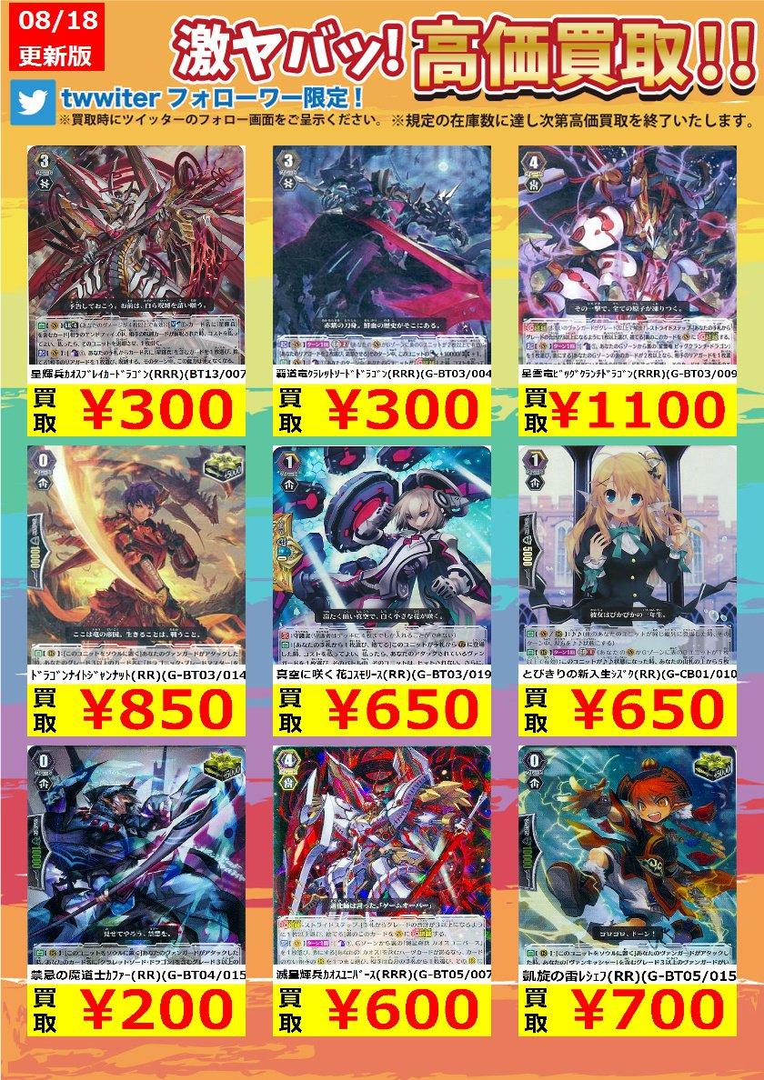 フォロワー限定!★ヴァンガード★禁忌の魔道士カファー(RR)(G-BT04/015) ¥200ブリンクメサイア(RR)
