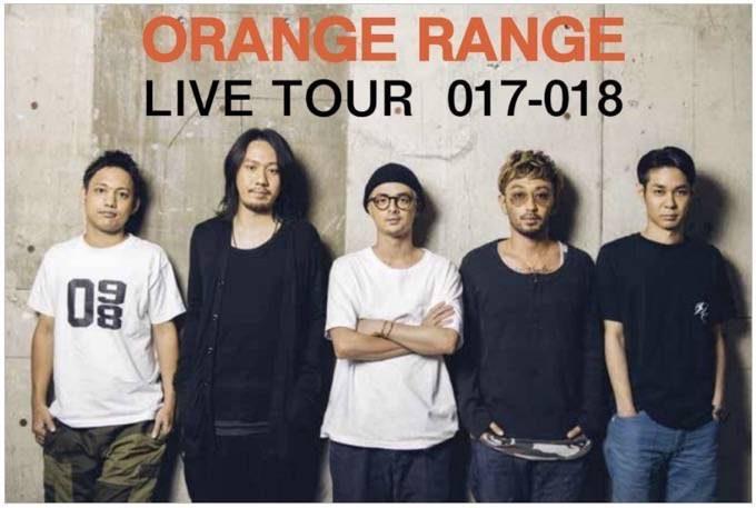 【PICK UP】 ORANGE RANGE LIVE TOUR 017-018 鳥栖市民文化会館にて開催   #12月