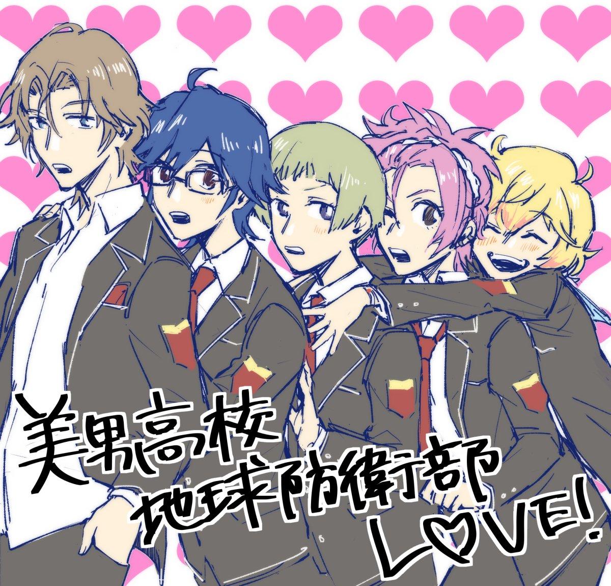 美男高校地球防衛部LOVE!一挙放送お疲れ様でした! OVAも絶対見るよ~~~!