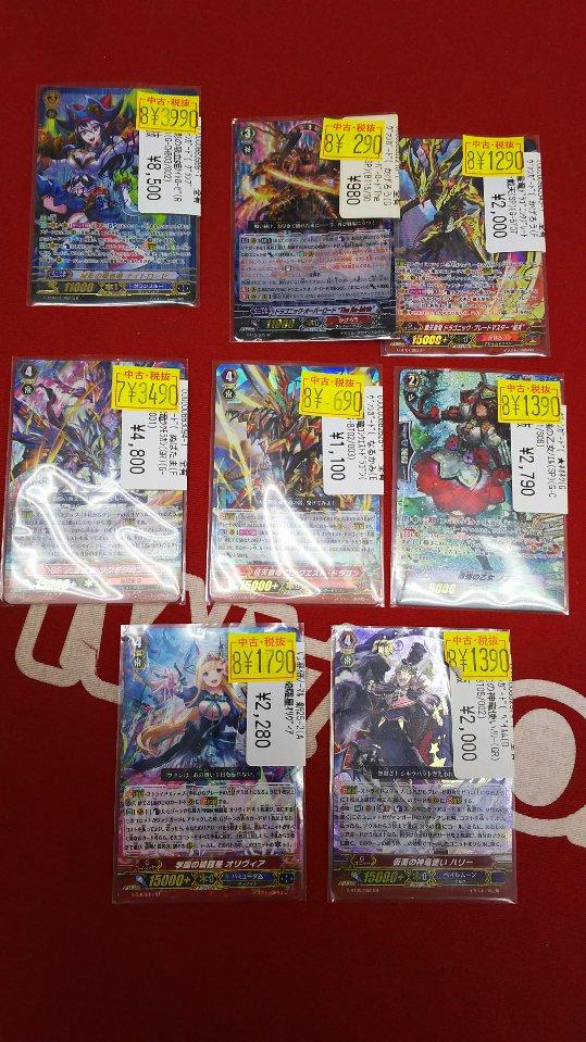 ☆特価コーナーに入れましたシリーズ☆トレカ特価増量中①ヴァンガードから!