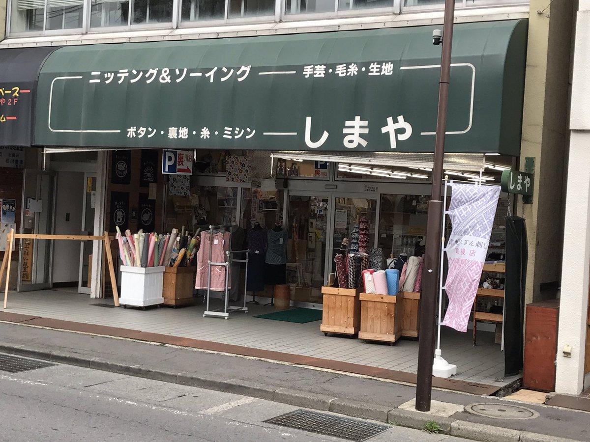 ふらいんぐうぃっち巡礼その3回か 弘前市街 手芸屋さんの店の前の旗まで一致。店の中も外からちらっとみたけどよく再現されて