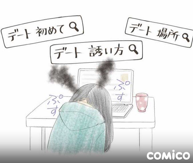 ReLIFE - report192. コレガ乙女心トイウモノデショウカ#comico #ReLIFEちょっとワロタ