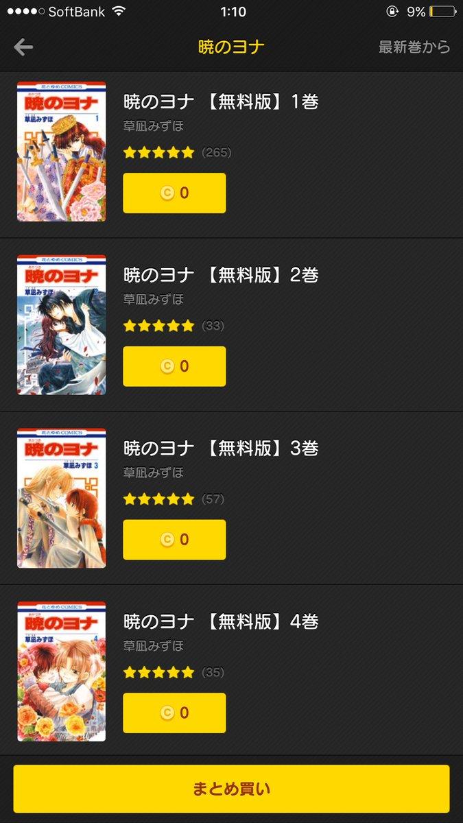 暁のヨナライン漫画にて現在4巻まで無料です1巻でやめずに、もし読んでくださる場合は必ず4巻までお願いします。そしてあわよ