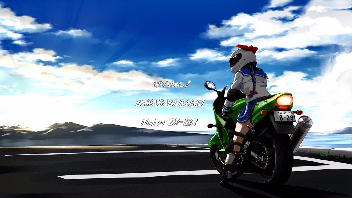 バイクの日を記念して来夢先輩と12R時間がなかったので以前撮った来夢先輩3代目の写真からアニメっぽく描きまちた(。◕‿◕