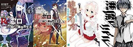 更新!【Kindleセール】KADOKAWAラノベ&コミックス30〜50%OFFセール 「リゼロ」「緋弾のアリア」「悪魔
