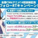 🎊全国CM&アニメ14話放送記念  フォローRTキャンペーン開催🎉ガルパ()をフォローし、本ツイートをRTで1名様にサイ