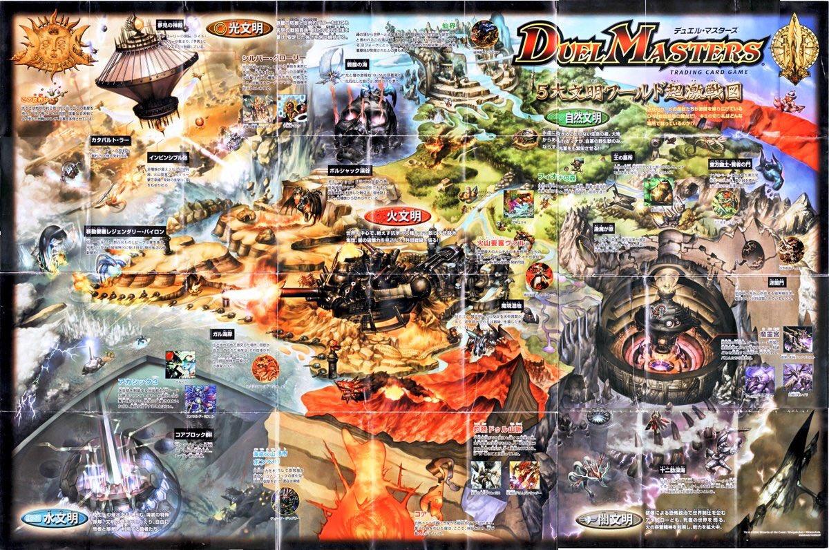 《デュエルマスターズの世界地図》何かの付録で付いてきた、2005年頃のデュエルマスターズの世界観を可視化した地図。背景ス