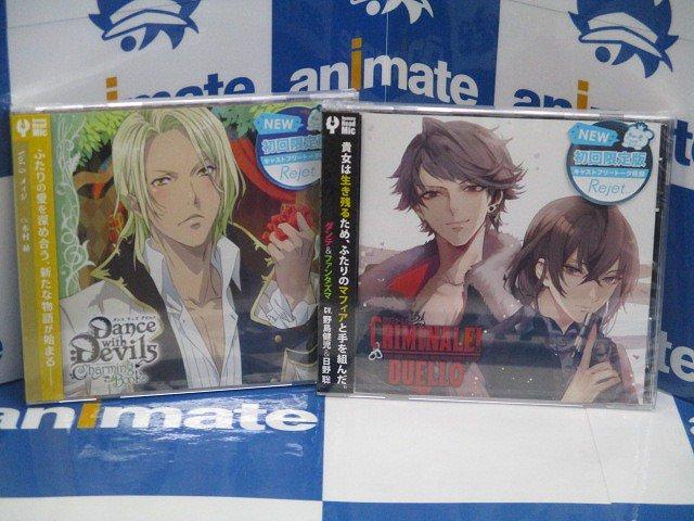 【#Rejet】「クリミナーレ!DUELLO Vol.3 ダンテ&ファンタズマ(CV.野島健児・日野聡)」、「D