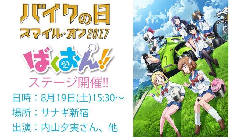 【本日開催‼︎】「バイクの日 スマイル・オン2017」にてTVアニメ『ばくおん!!』ステージを開催!天野恩紗 役の内山夕