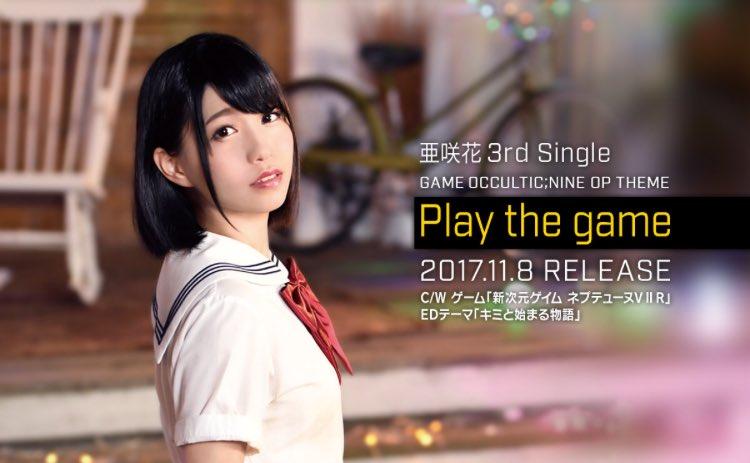 【リリース情報】ゲーム『OCCULTIC;NINE』OP「Play the game」が11月8日に発売決定しました!🎉