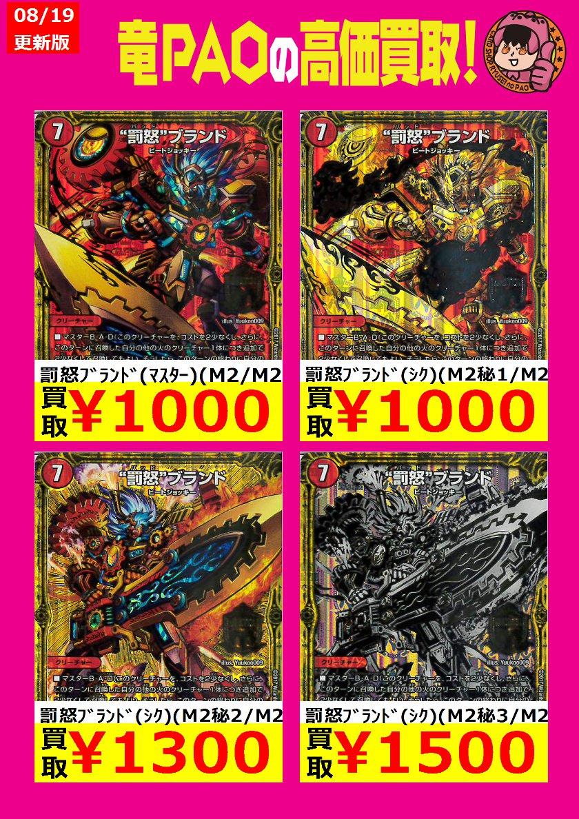 竜PAO限定情熱買取!罰怒ブランド(シク)(M2秘1/M2) ¥1,000罰怒ブランド(マスター)(M2/M2)