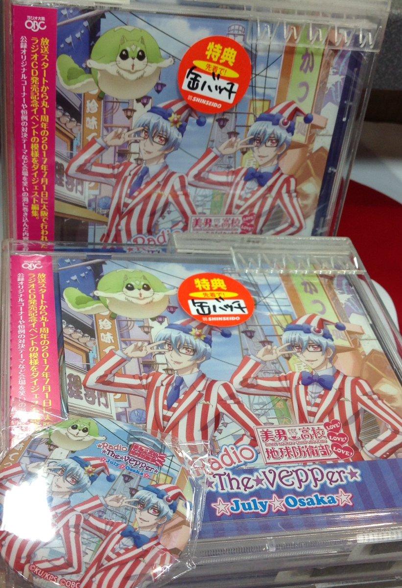 【#boueibu】店頭に出す前に!コミケに行けなかったApesの皆様〜〜! #新星堂 アピタ松任店で「美男高校 #地球