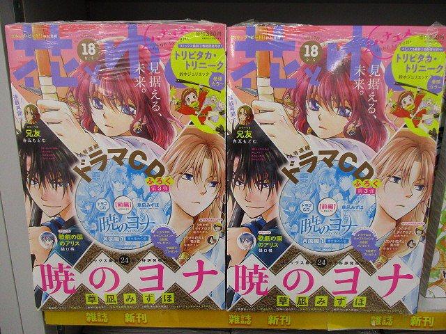 【書籍】本日発売の「花とゆめ 18号」の付録は「暁のヨナ」のドラマCD!発売中の新刊と合わせて是非お買い上げいただきたい
