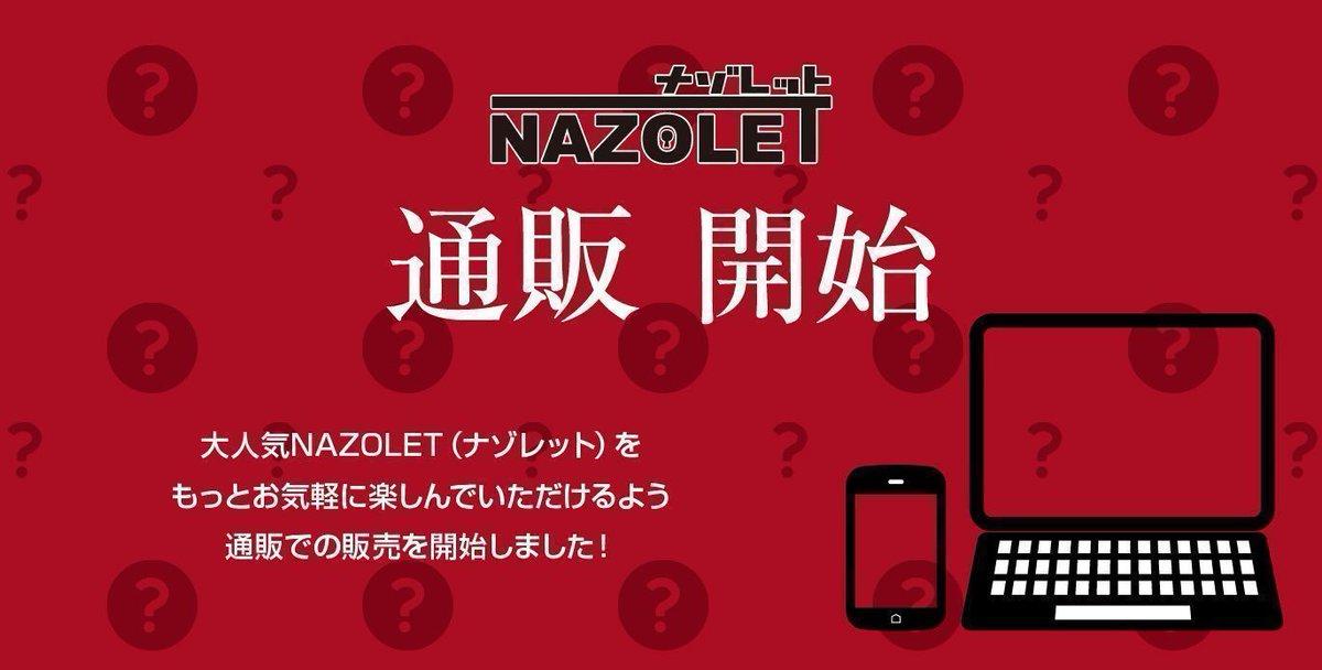 【NAZOLET】いつでもどこでも遊べる謎ときブックレット #NAZOLET は通販でもお買い求めいただけます。 #ダン