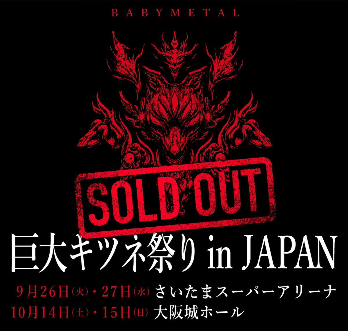 Thank you SOLD OUT!! #巨大キツネ祭り#Japan #BABYMETAL #summersonic #サマソニ https;//t.co/56cBSgzdPd